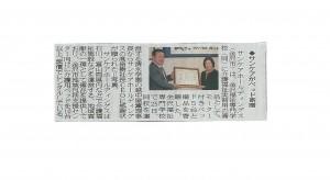 北國新聞記事 (1)