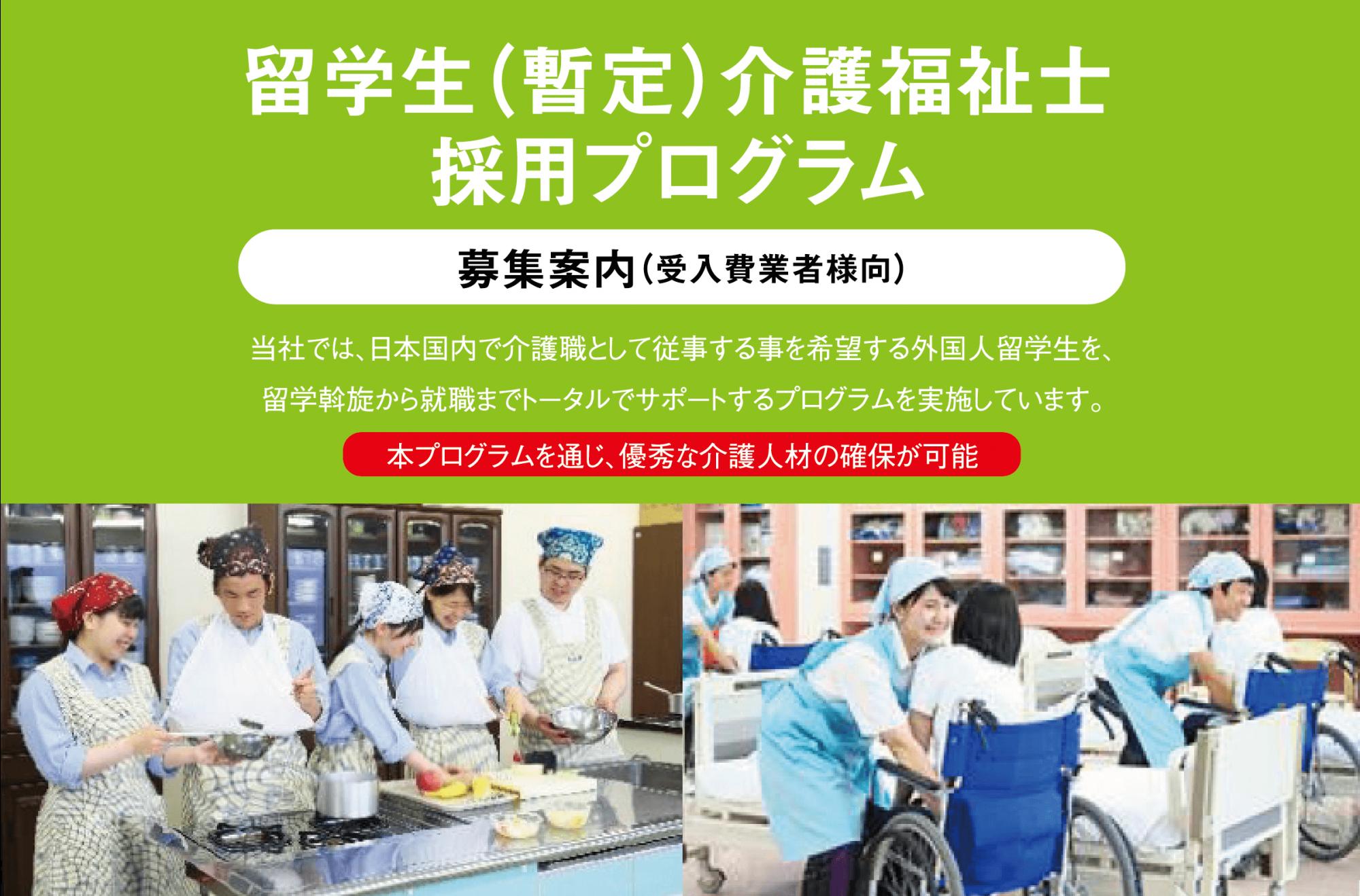 ryugaku_title