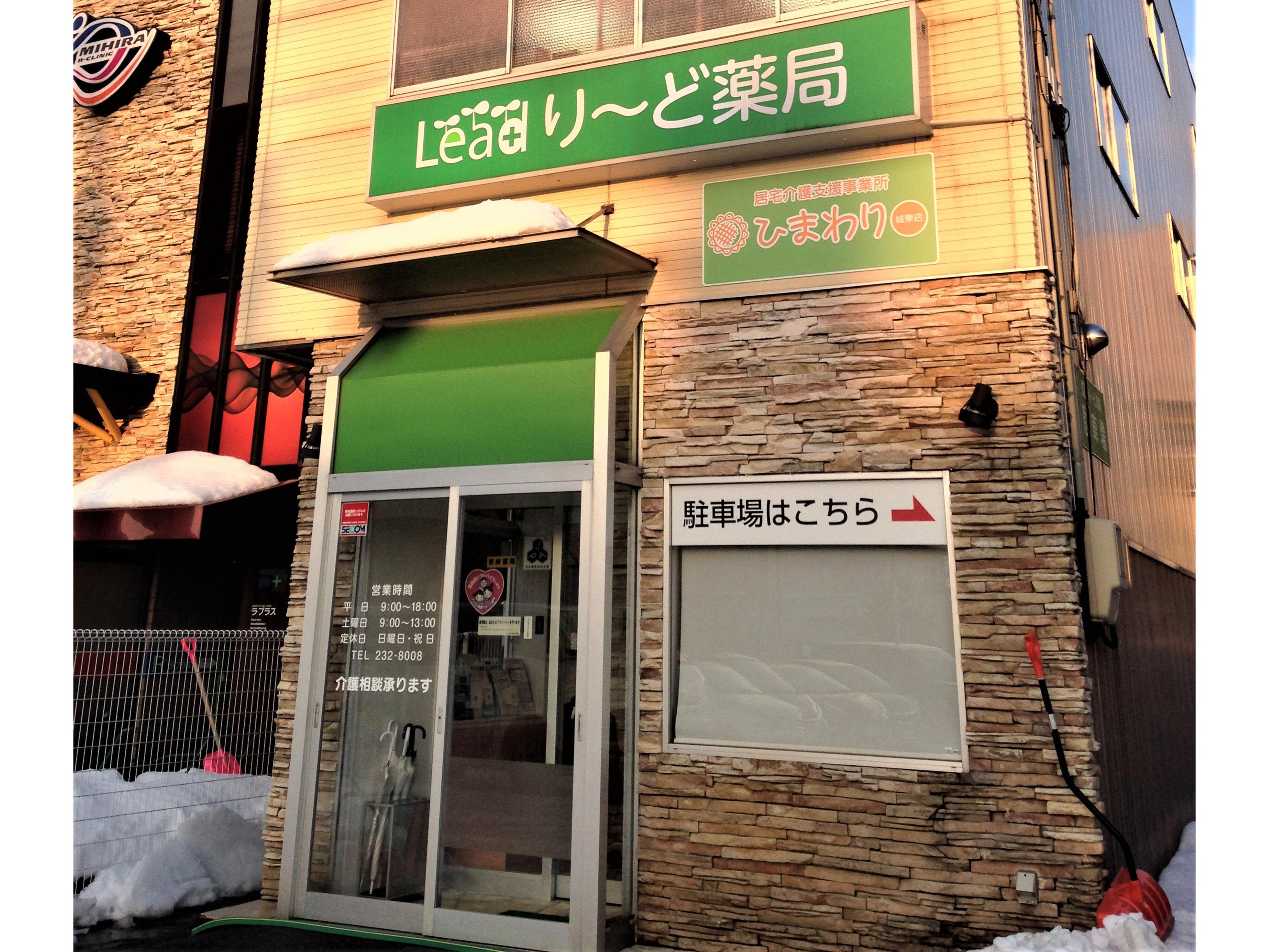 ひまわり城東店ps2