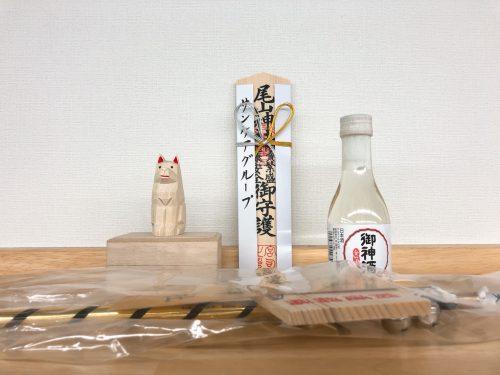 尾山神社お札