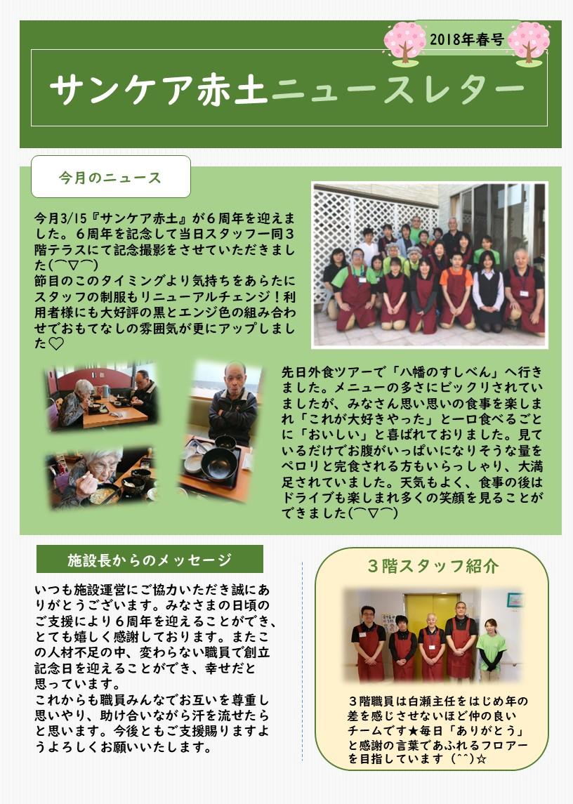 赤土ニュースレター2018春