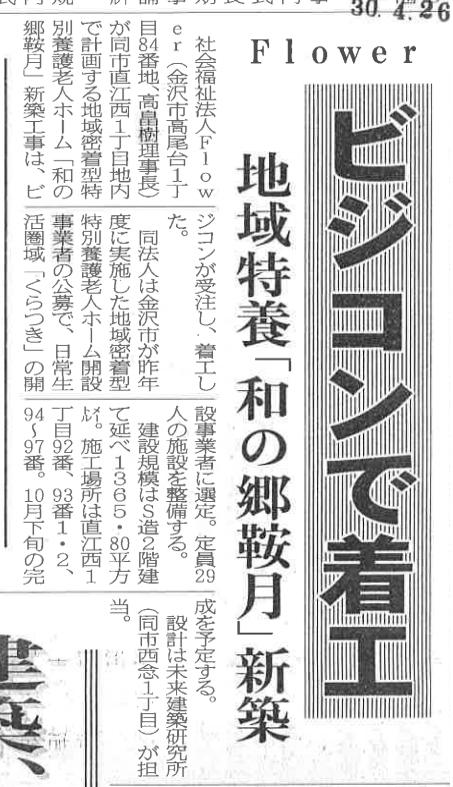 ビジコン建設工業新聞