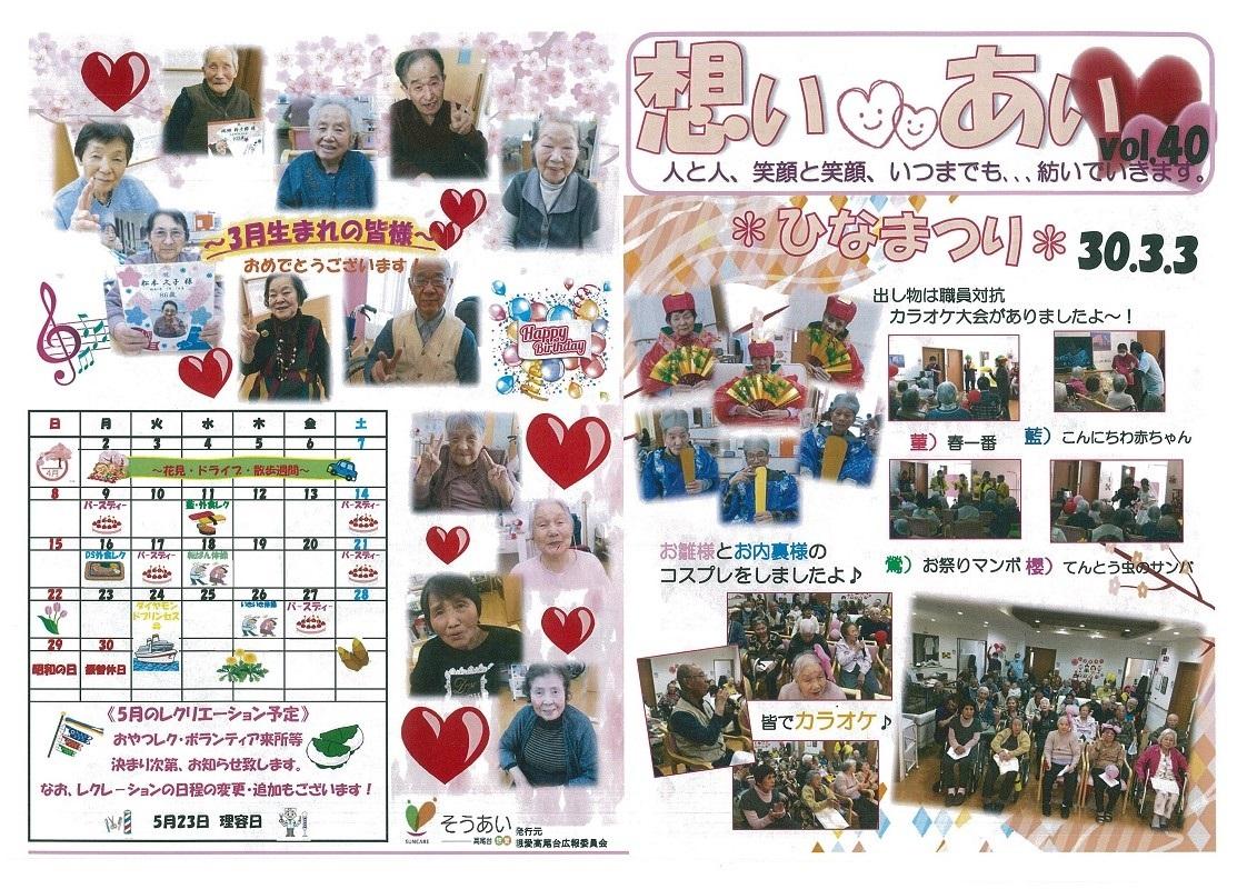 想いあいNO40(1-1)
