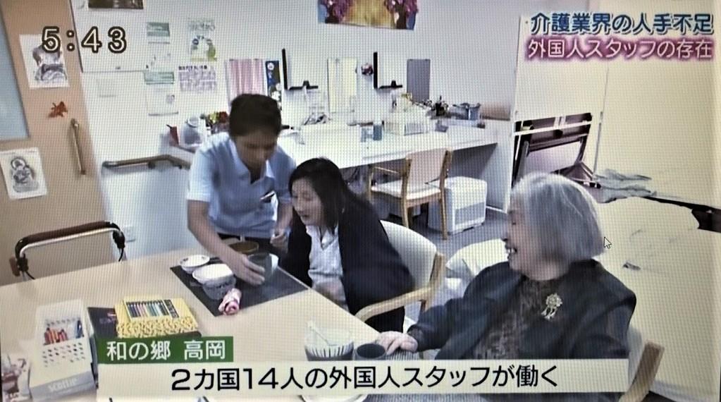 14人の外国人スタッフ